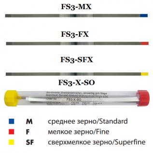 FS-3X с зубчатым венцом