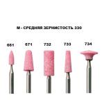 Абразив из розового благородного корунда (Средняя зернистость)